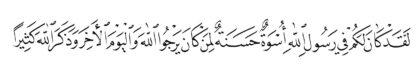 Al-Ahzab 33, 21