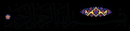 Al-Fatihah 1, 1