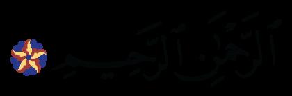 Al-Fatihah 1, 3
