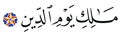 Al-Fatihah 1, 4