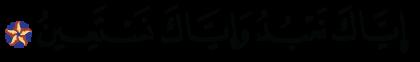 Al-Fatihah 1, 5