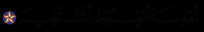 Al-Fatihah 1, 6