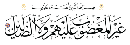 Al-Fatihah 1, 7