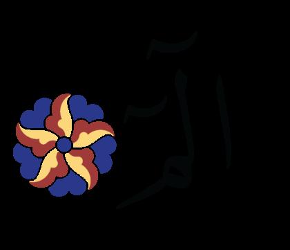 Al-Baqarah 2, 1