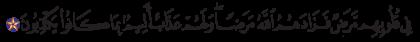 Al-Baqarah 2, 10