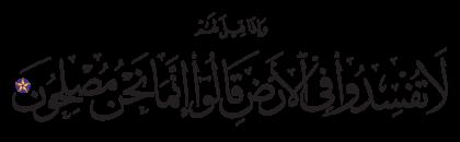 Al-Baqarah 2, 11