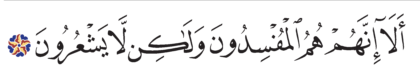 Al-Baqarah 2, 12