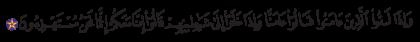 Al-Baqarah 2, 14