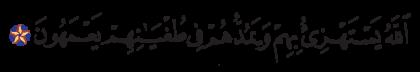 Al-Baqarah 2, 15