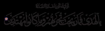 Al-Baqarah 2, 16