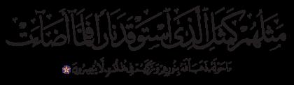 Al-Baqarah 2, 17