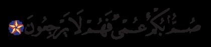 Al-Baqarah 2, 18