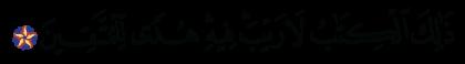 Al-Baqarah 2, 2