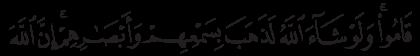 Al-Baqarah, 2-20 (Part 1)