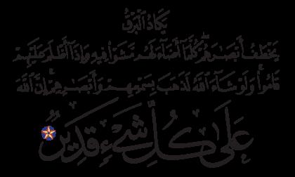 Al-Baqarah 2, 20