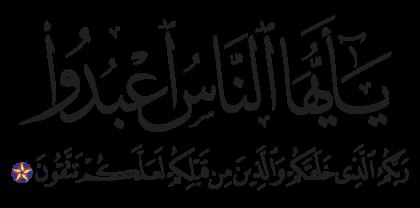 Al-Baqarah 2, 21