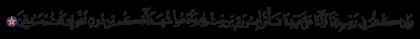 Al-Baqarah 2, 23