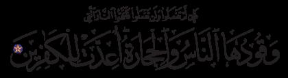 Al-Baqarah 2, 24