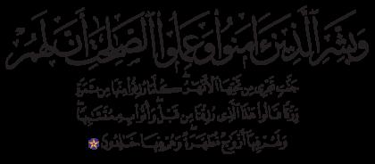 Al-Baqarah 2, 25