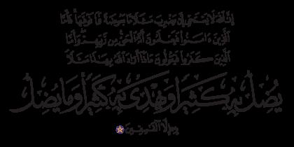 Al-Baqarah 2, 26