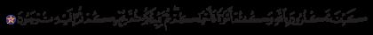 Al-Baqarah 2, 28