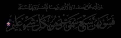 Al-Baqarah 2, 29