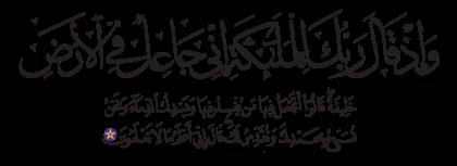 Al-Baqarah 2, 30