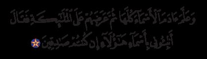 Al-Baqarah 2, 31