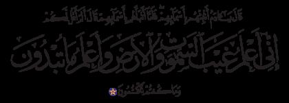Al-Baqarah 2, 33