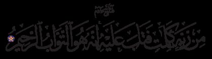 Al-Baqarah 2, 37