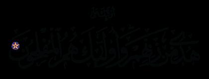 Al-Baqarah 2, 5