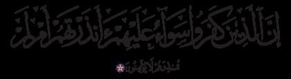 Al-Baqarah 2, 6