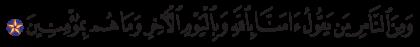 Al-Baqarah 2, 8