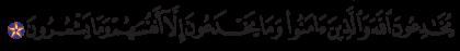 Al-Baqarah 2, 9