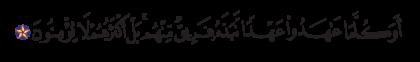 Al-Baqarah 2, 100