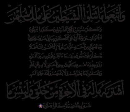 Al-Baqarah 2, 102