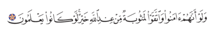 Al-Baqarah 2, 103