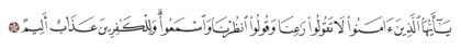 Al-Baqarah 2, 104