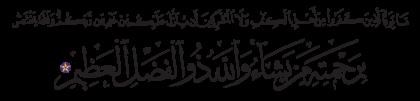 Al-Baqarah 2, 105
