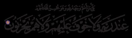 Al-Baqarah 2, 112