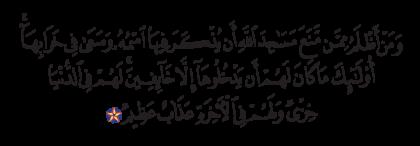 Al-Baqarah 2, 114