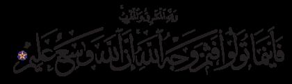 Al-Baqarah 2, 115