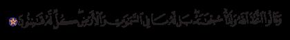 Al-Baqarah 2, 116