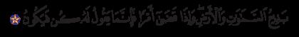 Al-Baqarah 2, 117