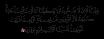 Al-Baqarah 2, 118