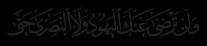 Al-Baqarah, 2-120 (Part 1)