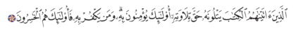 Al-Baqarah 2, 121
