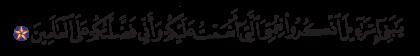 Al-Baqarah 2, 122