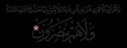 Al-Baqarah 2, 123