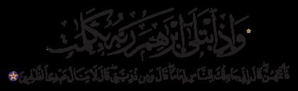 Al-Baqarah 2, 124